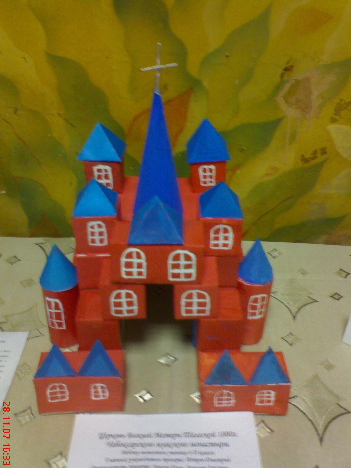 Замок из геометрических фигур своими руками